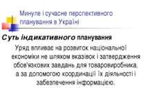 Минуле і сучасне перспективного планування в Україні Суть індикативного плану...