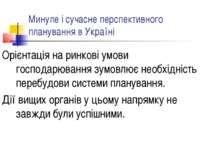 Минуле і сучасне перспективного планування в Україні Орієнтація на ринкові ум...