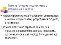 Минуле і сучасне перспективного планування в Україні У наступні роки система ...