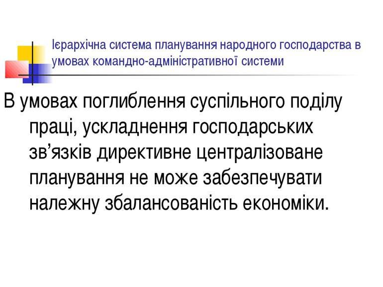 Ієрархічна система планування народного господарства в умовах командно-адміні...