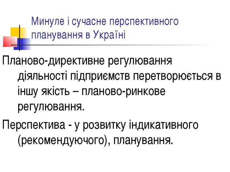 Минуле і сучасне перспективного планування в Україні Планово-директивне регул...
