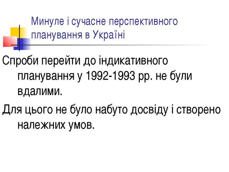 Минуле і сучасне перспективного планування в Україні Спроби перейти до індика...