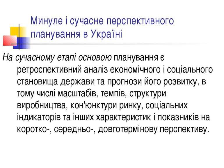 Минуле і сучасне перспективного планування в Україні На сучасному етапі основ...