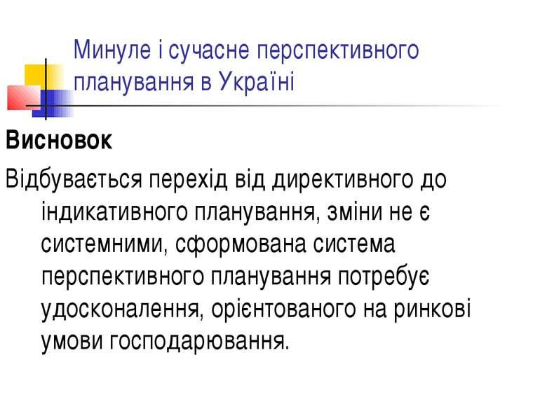 Минуле і сучасне перспективного планування в Україні Висновок Відбувається пе...