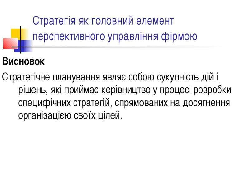 Стратегія як головний елемент перспективного управління фірмою Висновок Страт...
