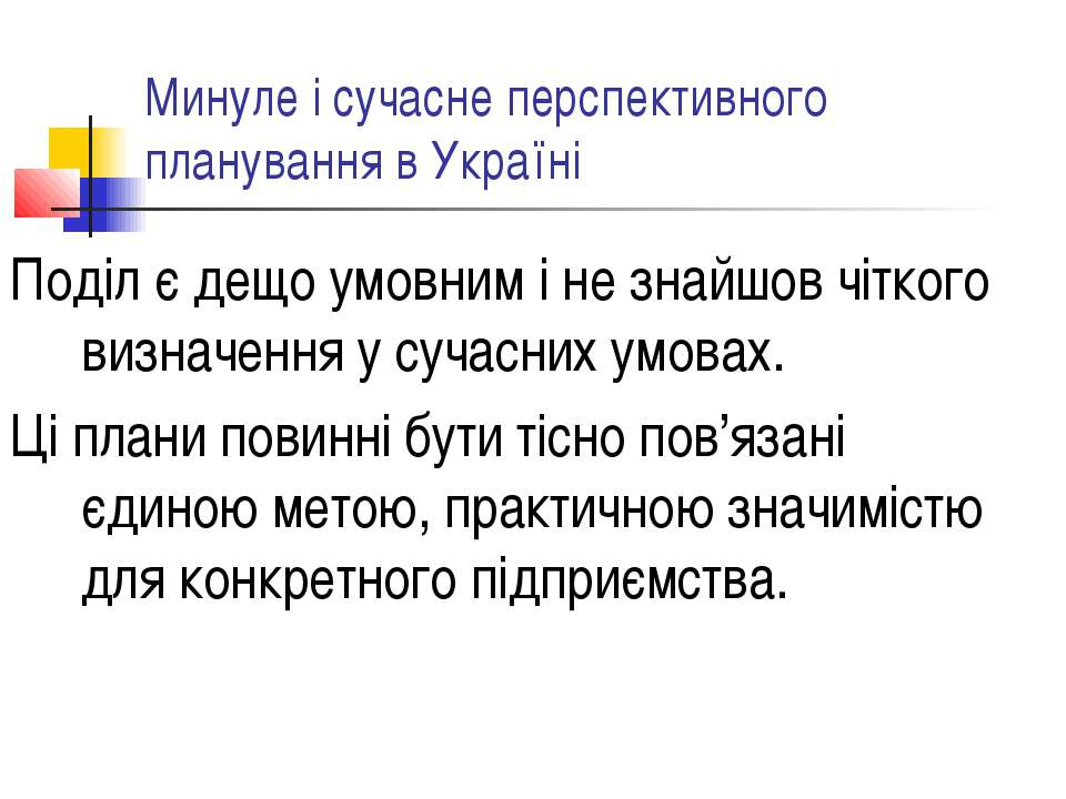 Минуле і сучасне перспективного планування в Україні Поділ є дещо умовним і н...