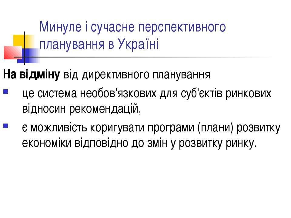 Минуле і сучасне перспективного планування в Україні На відміну від директивн...