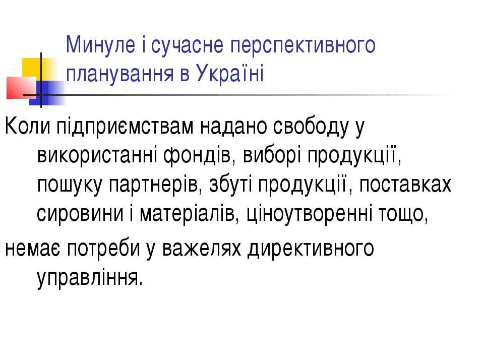 Минуле і сучасне перспективного планування в Україні Коли підприємствам надан...