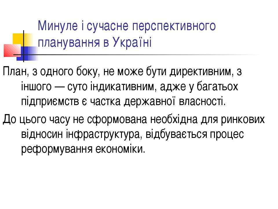 Минуле і сучасне перспективного планування в Україні План, з одного боку, не ...