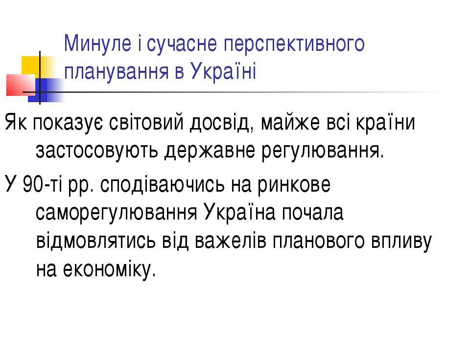Минуле і сучасне перспективного планування в Україні Як показує світовий досв...