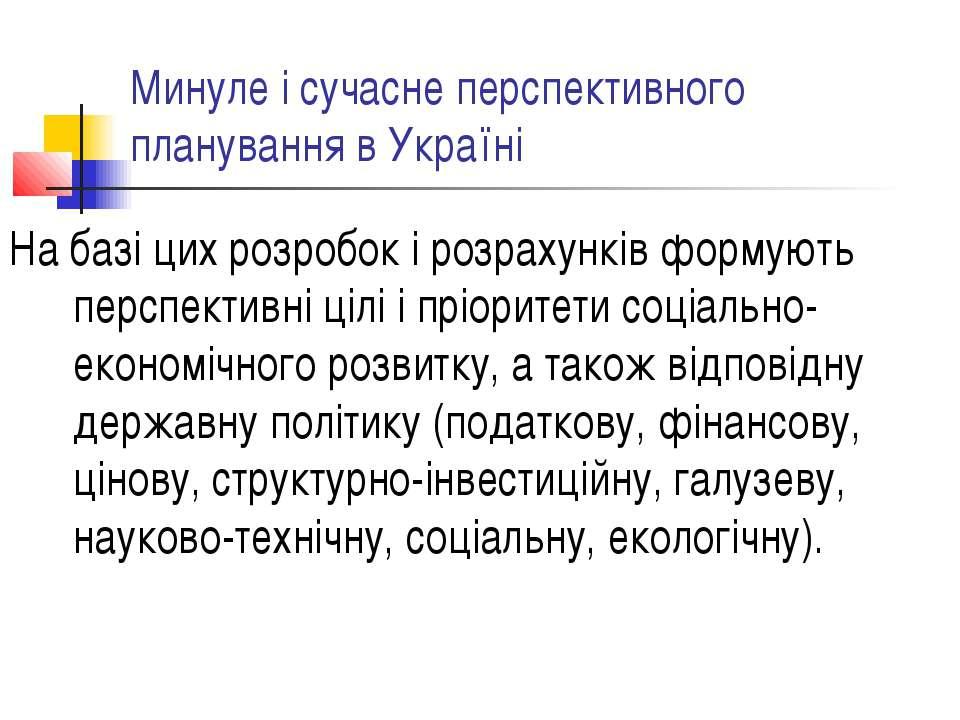 Минуле і сучасне перспективного планування в Україні На базі цих розробок і р...