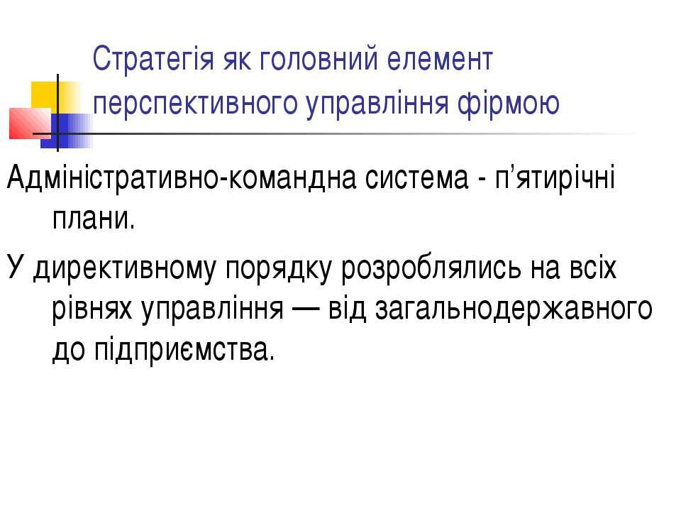 Стратегія як головний елемент перспективного управління фірмою Адміністративн...