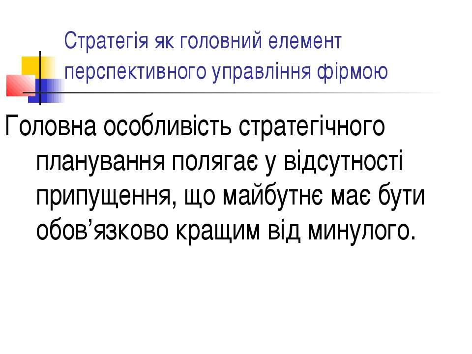 Стратегія як головний елемент перспективного управління фірмою Головна особли...
