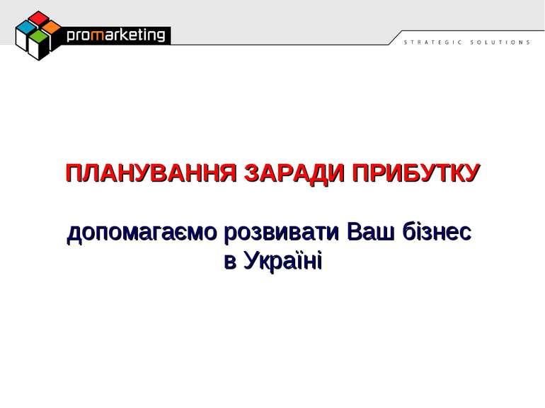 ПЛАНУВАННЯ ЗАРАДИ ПРИБУТКУ допомагаємо розвивати Ваш бізнес в Україні