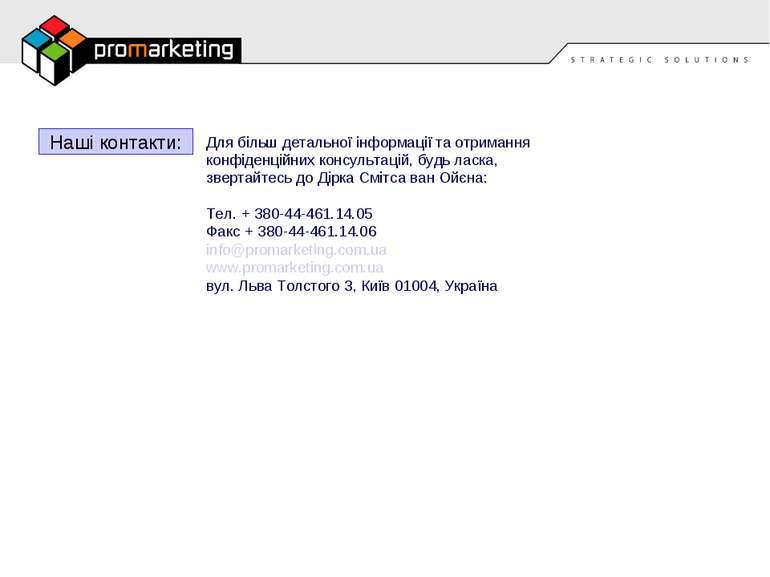 Для більш детальної інформації та отримання конфіденційних консультацій, будь...