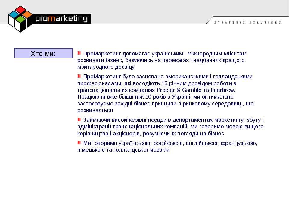 ПроМаркетинг допомагає українським і міжнародним клієнтам розвивати бізнес, б...