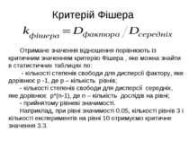 Критерій Фішера Отримане значення відношення порівнюють із критичним значення...