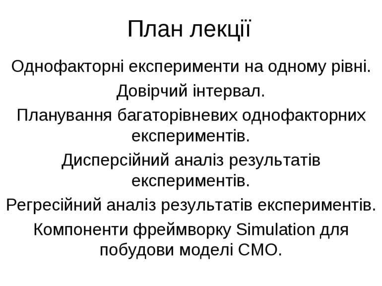 План лекції Однофакторні експерименти на одному рівні. Довірчий інтервал. Пла...