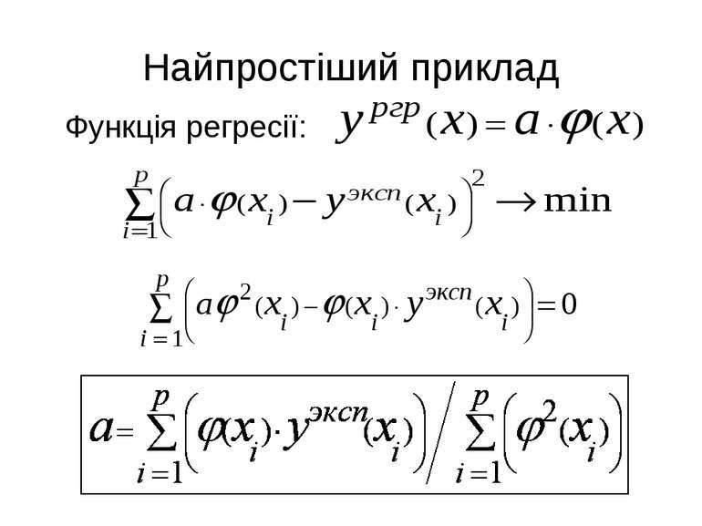 Найпростіший приклад Функція регресії:
