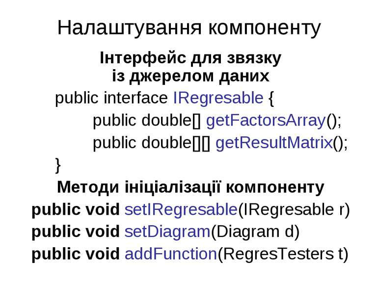 Налаштування компоненту Інтерфейс для звязку із джерелом даних public interfa...