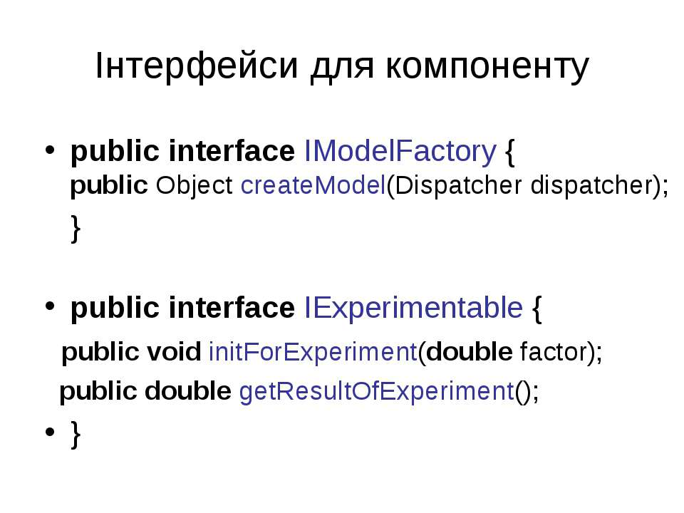 Інтерфейси для компоненту public interface IModelFactory { public Object crea...