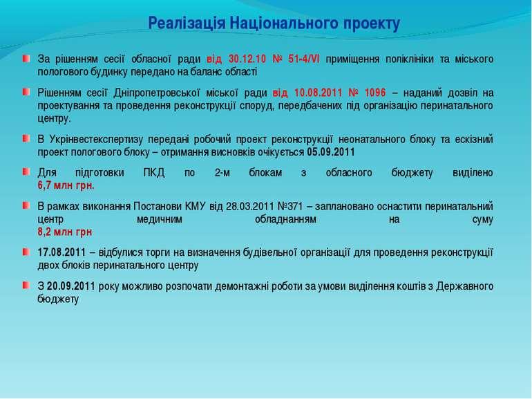 За рішенням сесії обласної ради від 30.12.10 № 51-4/VІ приміщення поліклініки...