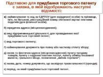 Підставою для придбання торгового патенту є заявка, в якій відображають насту...