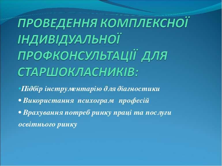 Підбір інструментарію для діагностики • Використання психограм професій • Вра...