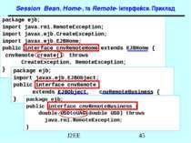 Session Bean. Home-, та Remote- інтерфейси. Приклад package ejb; import java....