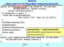 Приклад (bean class for the PlayerBean enterprise bean) (3/4) public String e...