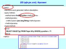 DD (ejb-jar.xml). Фрагмент auto generated method findByPosition java.lang.Str...