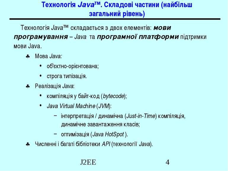 Технологія Java™. Складові частини (найбільш загальний рівень) Технологія Jav...