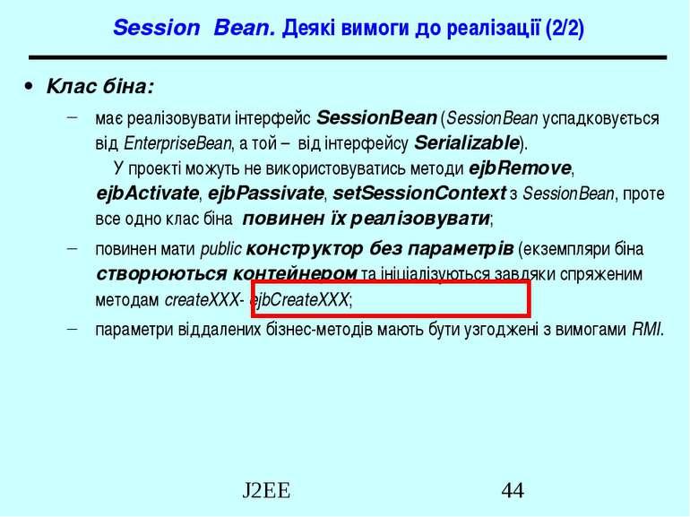 Session Bean. Деякі вимоги до реалізації (2/2) Клас біна: має реалізовувати і...
