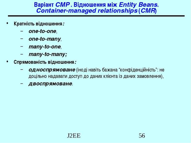 Варіант CMP . Відношення між Entity Beans. Container-managed relationships (C...