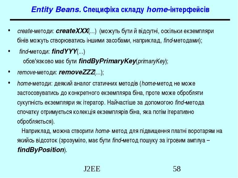 Entity Beans. Специфіка складу home-інтерфейсів create-методи: createXXX(...)...