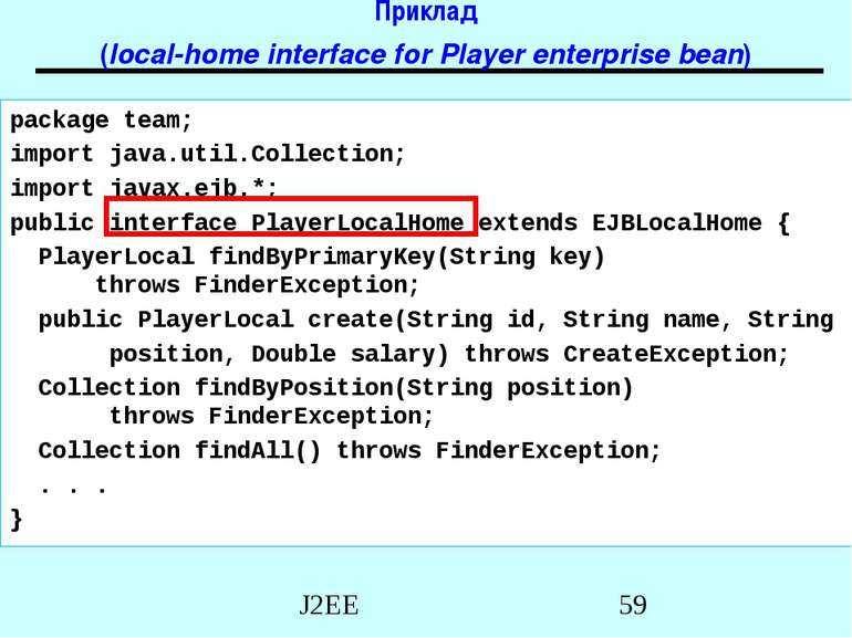 Приклад (local-home interface for Player enterprise bean) package team; impor...