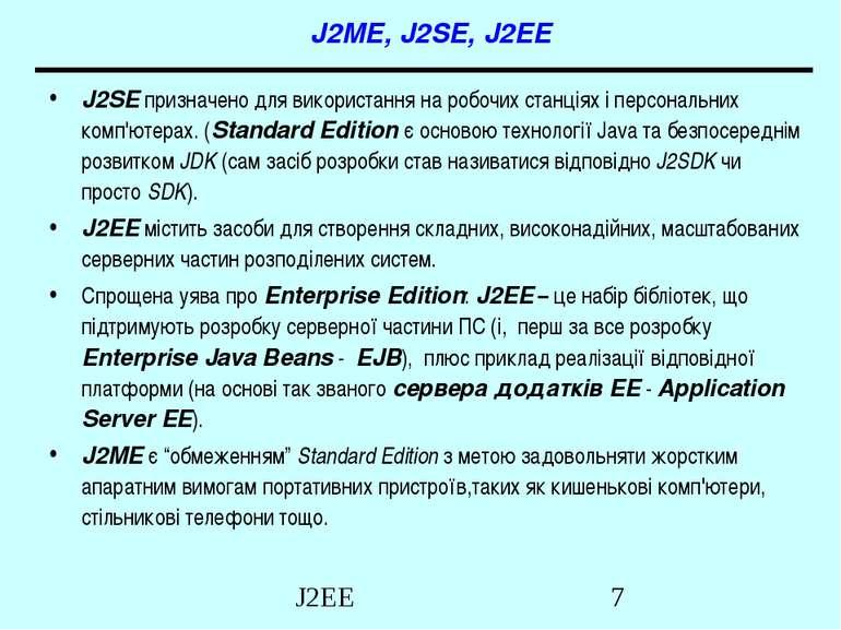 J2ME, J2SE, J2EE J2SE призначено для використання на робочих станціях і персо...