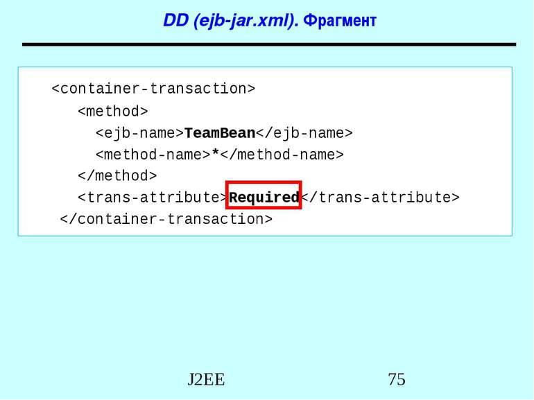 DD (ejb-jar.xml). Фрагмент TeamBean * Required J2EE