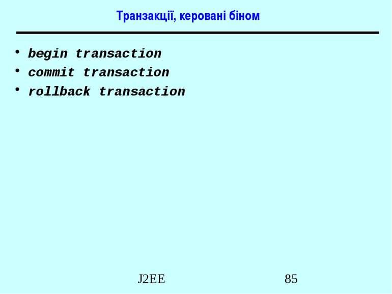 Транзакції, керовані біном begin transaction commit transaction rollback tran...