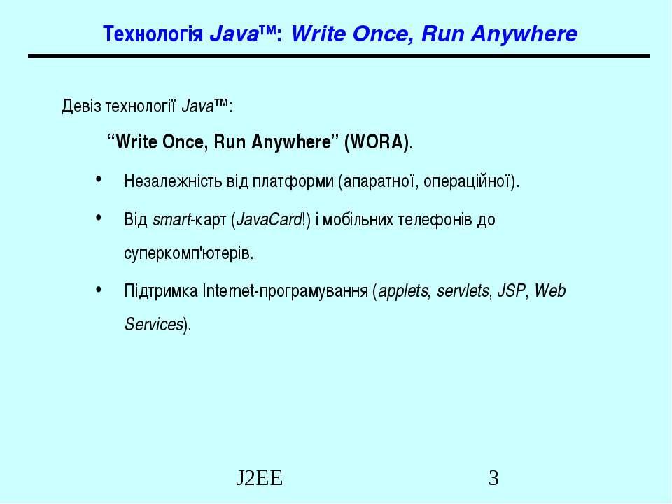 """Технологія Java™: Write Once, Run Anywhere Девіз технології Java™: """"Write Onc..."""
