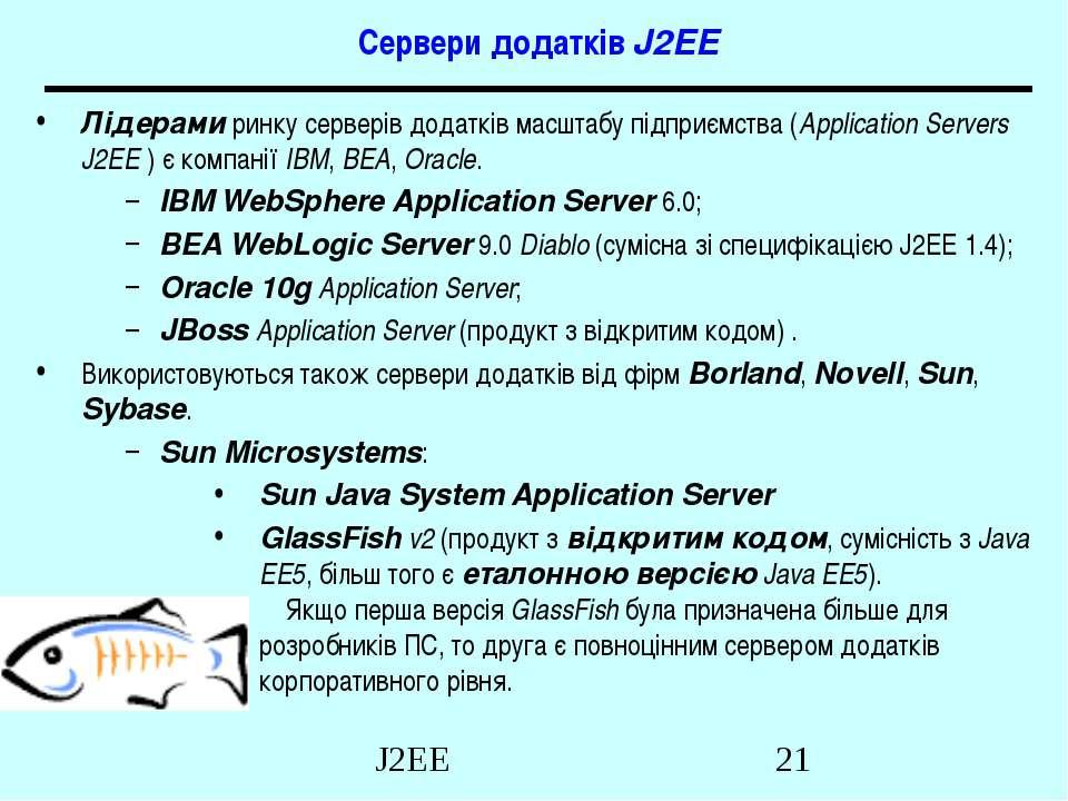 Cервери додатків J2EE Лідерами ринку серверів додатків масштабу підприємства ...
