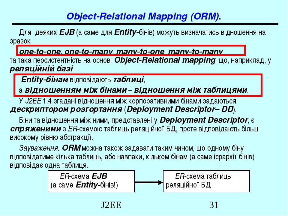 Object-Relational Mapping (ORM). Для деяких EJB (а саме для Entity-бінів) мож...