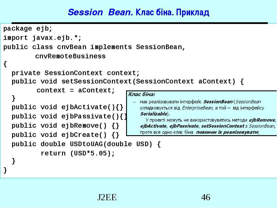 Session Bean. Клас біна. Приклад package ejb; import javax.ejb.*; public clas...