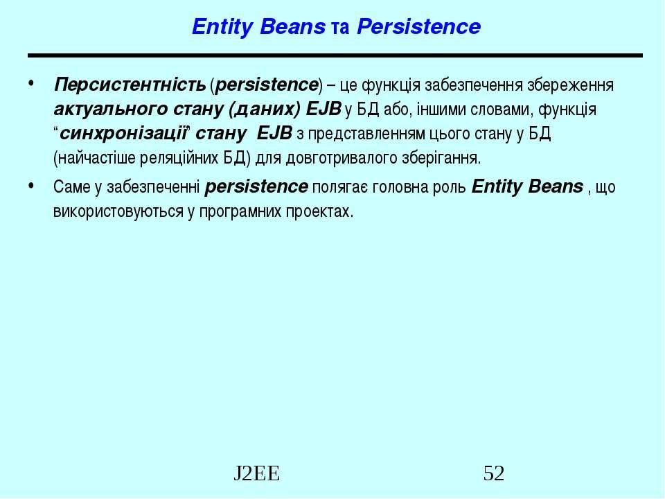Entity Beans та Persistence Персистентність (persistence) – це функція забезп...