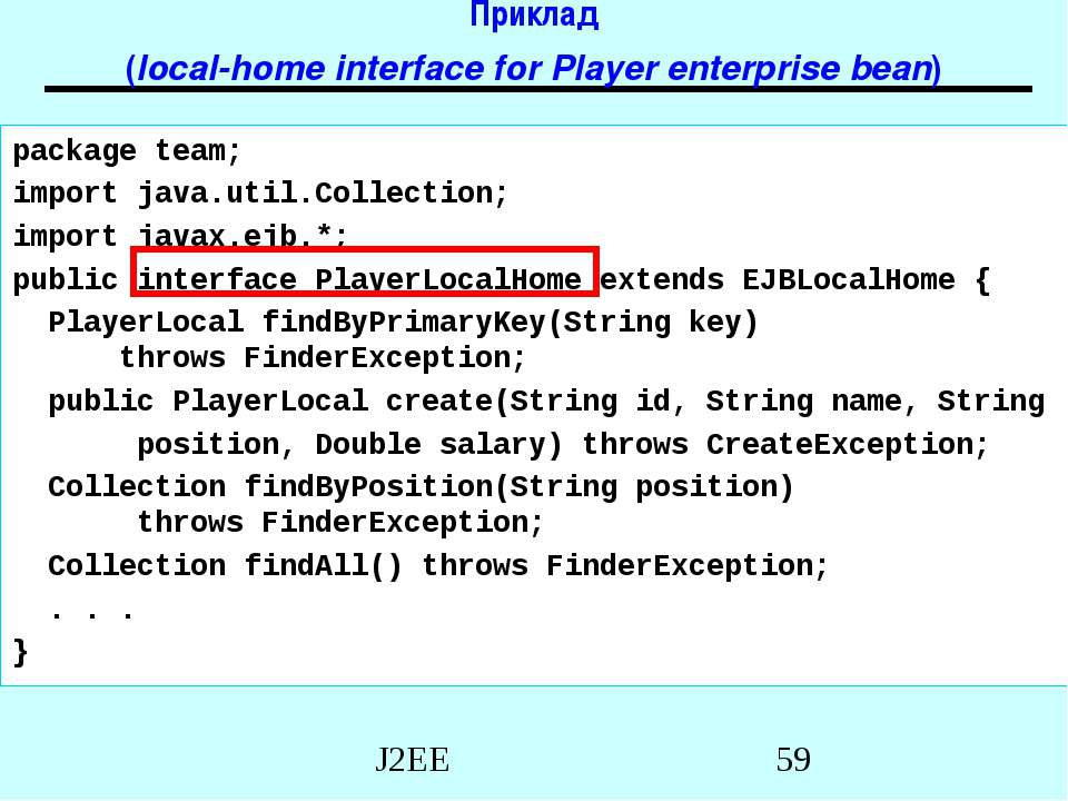 Приклад (local-home interface for Player enterprise bean) package team; impor...
