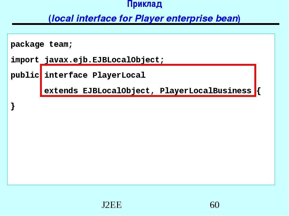 Приклад (local interface for Player enterprise bean) package team; import jav...