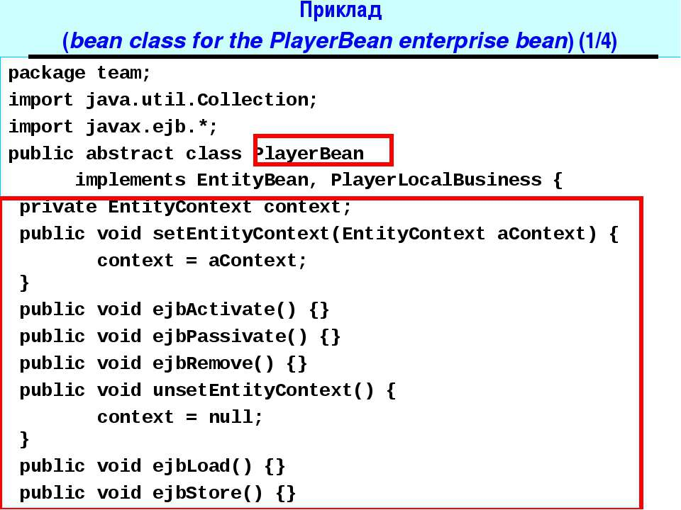 Приклад (bean class for the PlayerBean enterprise bean) (1/4) package team; i...