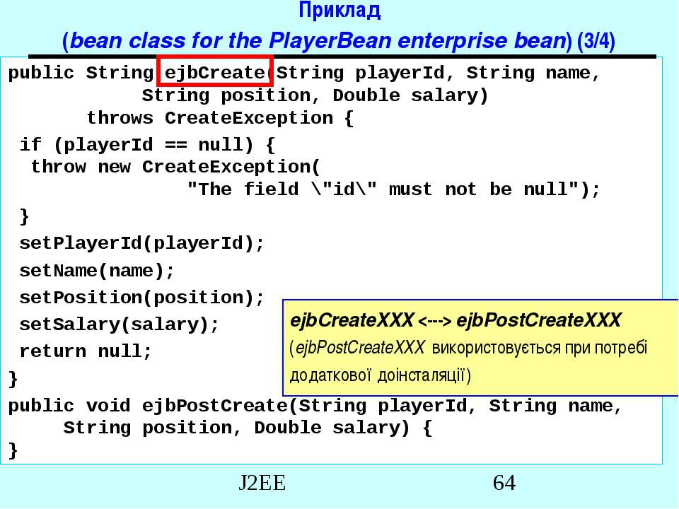 Приклад (bean class for the PlayerBean enterprise bean) (3/4) public String e...