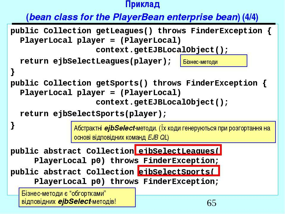 Приклад (bean class for the PlayerBean enterprise bean) (4/4) public Collecti...