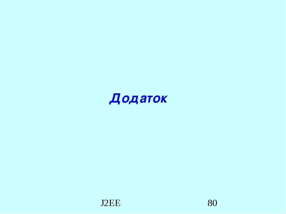 Додаток J2EE
